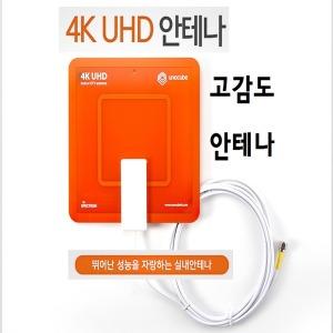 고감도 TV안테나 UHD/HDTV/ 차량용/가정용 캠핑용-O1
