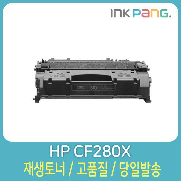 재생 토너 CF280X M401dn M401DW M401N M401D