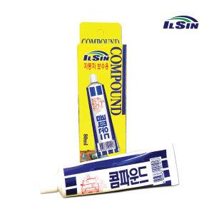 일신콤파운드/자동차콤파운드 차량용콤파운드 차량용