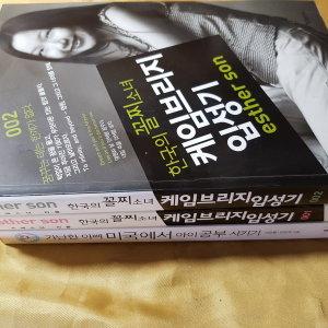 유학기 3권/한국의 꼴찌소녀 케임브리지 입성기등