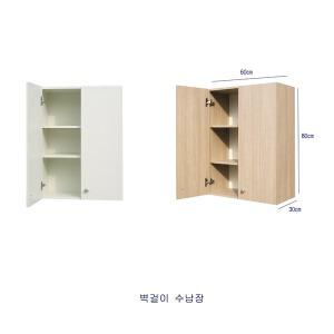 sy가구 씽크대 벽걸이 찬장 상부장 완제품 무료배송