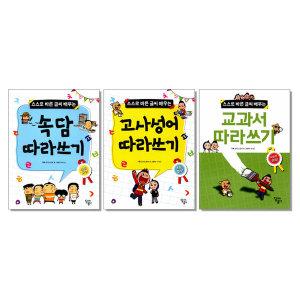 스스로 바른 글씨 배우는 따라쓰기 시리즈 속담 / 고사성어 / 교과서 (초등 교정책)