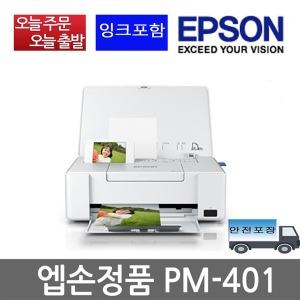 오늘출발 엡손 PM-401 포토프린터 인화기 잉크포함