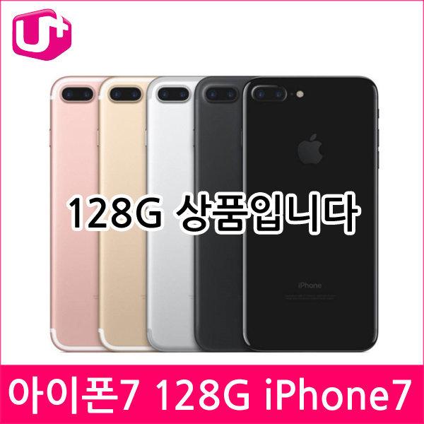 LGU+/아이폰7 128G/특별사은품/요금제자유/할인최대