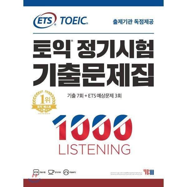 ETS 토익 정기시험 기출문제집 1000 LISTENING 리스닝  ETS