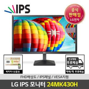 ~상품권 증정~ LG 24MK430H 24인치 컴퓨터 모니터