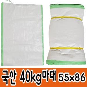 국산마대 쌀포대 쌀자루 40KG 50장 KB산업