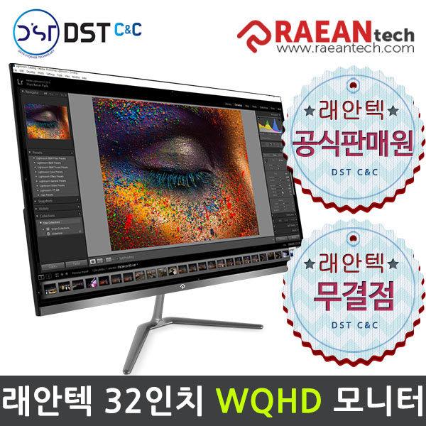 래안텍 아크셀 32인치 WQHD 게이밍 모니터 RAC32QFK75
