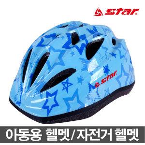 스타 아동용헬멧 블루 자전거헬멧 인라인헬멧 헬멧