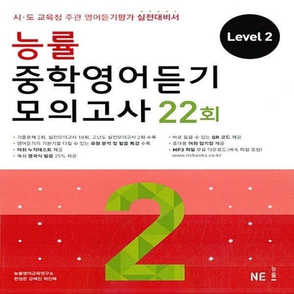 능률교육 능률 중학영어듣기 모의고사 22회 레벨 2