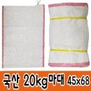 국산 마대 20kg(빨간줄) 100장 쌀포대 마대 포대 자루