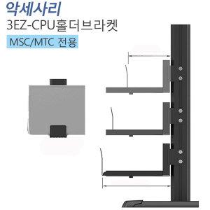 3CPU_홀더 CPU브라켓/ MSC/MTC 스탠드 거치대 전용