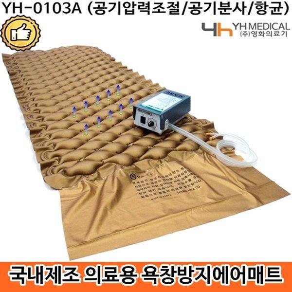 욕창방지매트 YH-0103A 의료용 환자용 욕창 에어매트