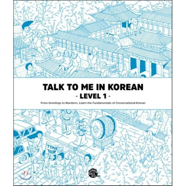 Talk To Me In Korean Level 1 : 톡 투 미 인 코리안 문법책 레벨 1  지나인