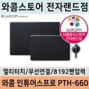와콤 PTH-660 와콤타블렛 /전자랜드점/당일발송