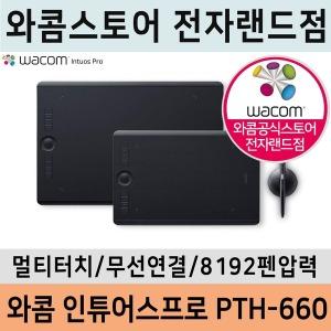 와콤 PTH-660 보호필름+장갑 2종GIFT /전자랜드점