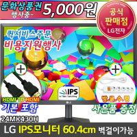 LG IPS LED 컴퓨터 모니터 24MK430H (퀵지원+상품권)