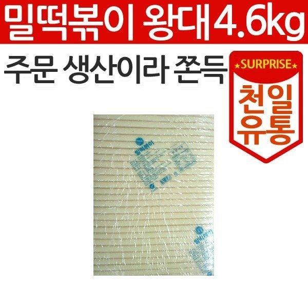 천일유통 밀떡볶이 왕대 4.6kg/떡볶이/쌀떡/밀떡