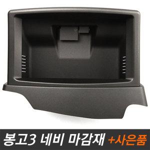 JY 봉고3 상단 네비 매립 마감재 VER2 최신형