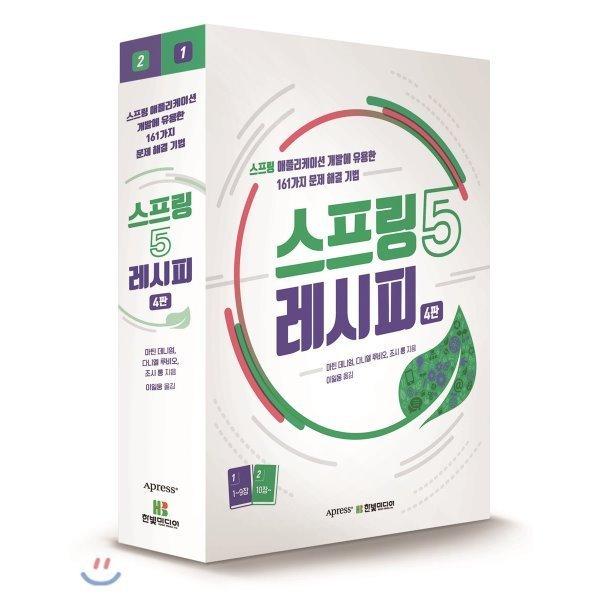 스프링 5 레시피 : 스프링 애플리케이션 개발에 유용한 161가지 문제 해결 기법 (1 2권 분책 구성)  마...