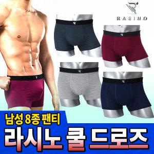 라시노 쿨 드로즈 4+4 8종 남성팬티 남성속옷