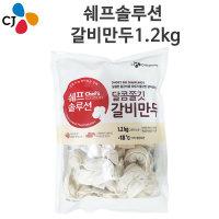 CJ쉐프솔루션 갈비만두 1.2kg/갈비 만두/어린이간식