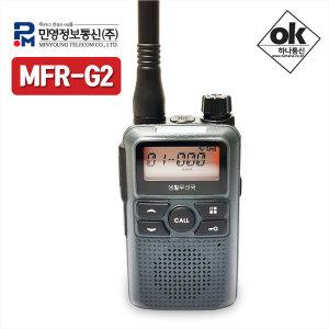 민영 MFR-G2/MFRG2 생활무전기-식당미용실무전기