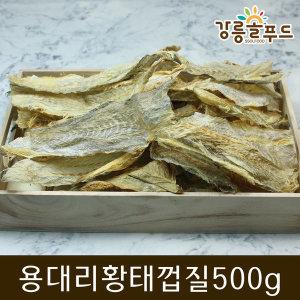 황태껍질500g 황태껍데기 명태껍질 북어껍질 무료배송