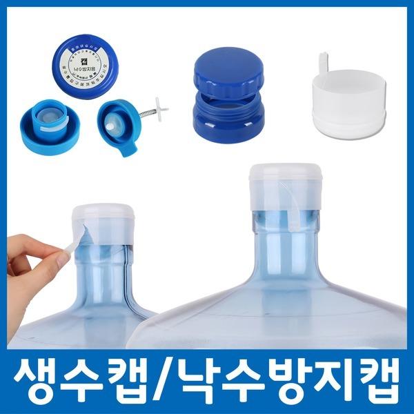 낙수방지캡 생수통뚜껑 매직캡 생수통캡 생수통