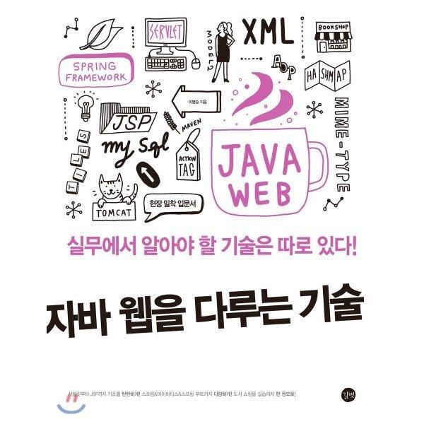 자바 웹을 다루는 기술 : JSP  서블릿  스프링까지 실무에서 알아야 할 기술은 따로 있다   이병승