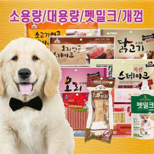 강아지간식/애견간식/개껌/펫밀크/훈련용/90g~400g