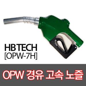 OPW/경유고속노즐/7H/주유기부품/주유건 Healy/다스노