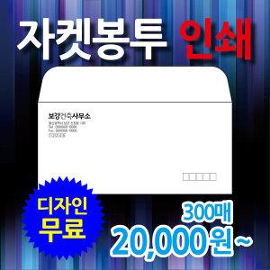 자켓봉투인쇄 자켓소봉투 자켓형 레자크봉투 300매