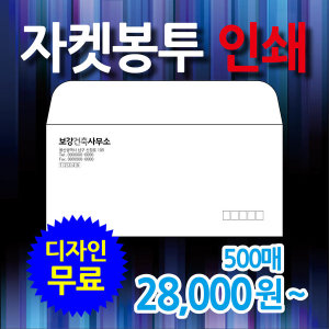 자켓봉투인쇄 자켓소봉투 자켓형 레자크봉투 500매