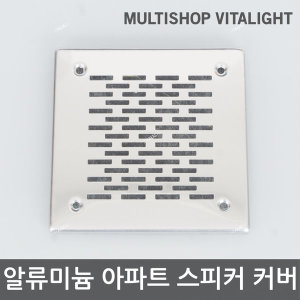 아파트 방송 스피커 (세대용) 알루미늄 전용 커버