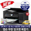 엡손 L4160 정품 무한잉크 복합기 잉크젯 프린터 -BS
