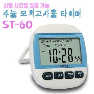 수능 모의고사용 타이머 ST-60 스톱워치 전자시계