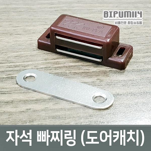 자석빠찌링 랏찌 자석잠금장치 자석도어캐치 가구철물