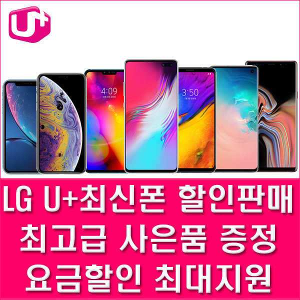 LGU+/갤럭시노트10/S10/S9/8/A9/아이폰XR/S/V50/40/G8