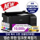 엡손 L3100 정품 무한잉크 복합기 잉크젯 프린터 - BS
