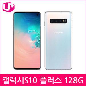 LG U+/갤럭시S10플러스 128G/특별사은품/요금제자유