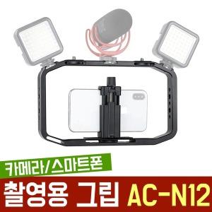 스마트폰 카메라 겸용 듀얼 핸들 필름 메이커 AC-N12