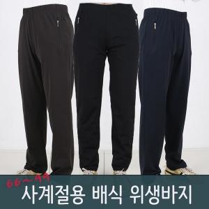 HM.식당배식바지/학교급식/식당바지/조리복/영양사복