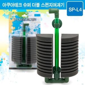 아쿠아테크 스펀지 여과기 SP-L4