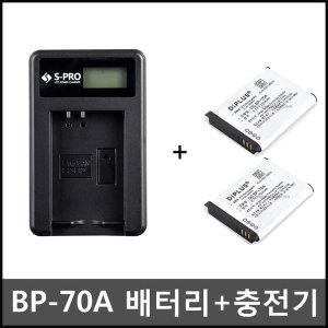 삼성 BP-70A 배터리2개+충전기 ES70 ES73 ES75 ES80