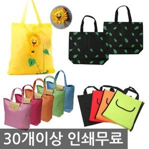 시장가방 모음/장바구니 타포린 부직포  30개이상인쇄