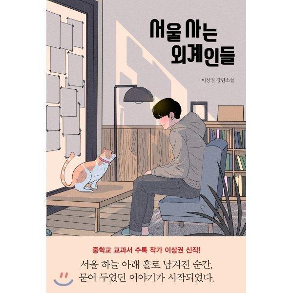 서울 사는 외계인들  이상권