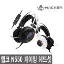 ABKO N550 ENC 가상 7.1 RGB 게이밍 헤드셋 블랙