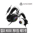 ABKO N550 ENC 가상 7.1 RGB 게이밍 헤드셋 화이트
