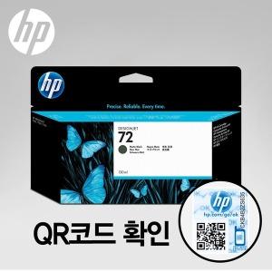 HP72 매트 블랙 C9403A T1120/T1200/T790/T1300/T795